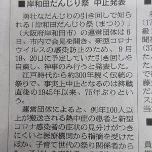 7月7日火曜日の朝刊より
