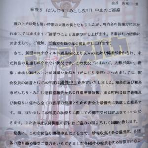 和泉市信太地区太町だんじり祭り中止+α!!!!