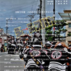 令和2年度 八田荘だんじり祭り中止について in 八田北町!!!!