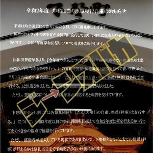 令和2年度 岸和田祭り地車曳行自粛のお知らせ!!!!