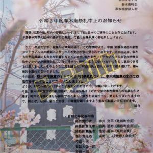 令和2年度 春木南祭礼中止のお知らせ!!!!