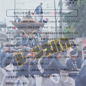 令和2年度 和泉市信太地区尾井町だんじり祭り中止のお知らせ!!!!