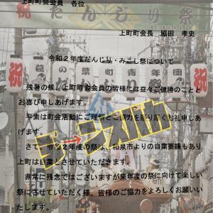 和泉市信太地区上町だんじり祭り中止のお知らせ!!!!