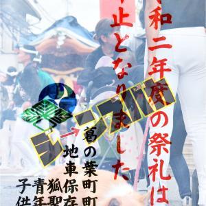 和泉市信太地区葛の葉町だんじり祭り中止のお知らせ!!!!