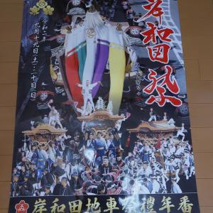令和2年度 岸和田地車祭禮年番ポスター+カレンダー!!!!