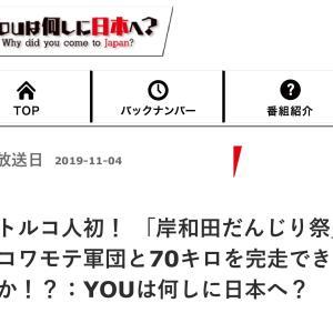 テレビ東京 YOUは何しに日本へ?「岸和田だんじり祭」!!!!