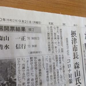 9月21日(月)の読売新聞 朝刊より