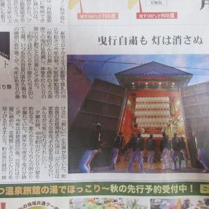 9月26日(土)毎日新聞 夕刊より
