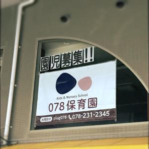 阪急御影に保育園が、、