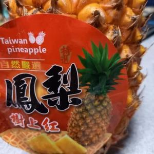 台湾製・パイナップル