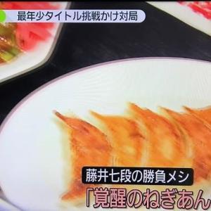 藤井七段の勝負飯