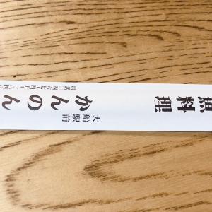 鎌倉・大船駅でお昼編