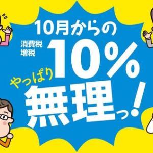 町田駅で「10月からの消費税増税10%やっぱり無理っ!」宣伝