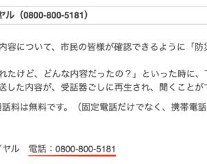 防災無線が聞こえない時に、聞き直す方法(町田市)