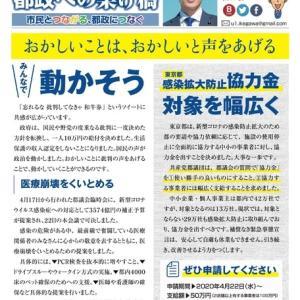 市民とつながる、都政につなぐ──池川友一活動報告ニュース「都政への架け橋」(第86号)