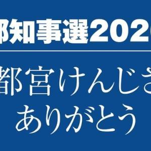 都知事選2020──地道に、大胆に、しなやかに。声をあげ、ともに変えていく