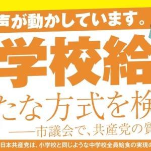 町田市の中学校給食「新たな方式を検討」──市民のみなさんの声が動かしています