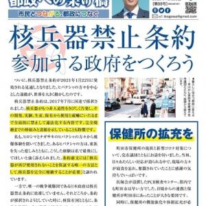 市民とつながる、都政につなぐ──池川友一活動報告ニュース「都政への架け橋」(第98号)