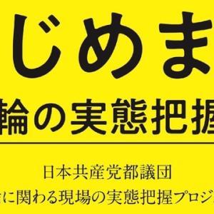 日本共産党都議団は、「五輪に関わる現場の実態把握プロジェクト」(#五輪の実態把握PJT)を開始します