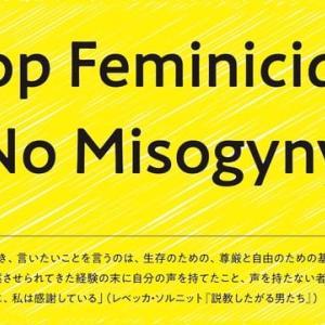 #StopFeminicides #NoMisogyny と、声をあげる。