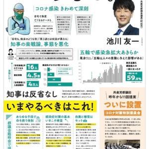 いのち守る。──都議選の結果が変化もつくりだしている(日本共産党都議団ニュース・2021年9月号を発行しました)