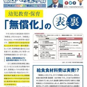 市民とつながる、都政につなぐ──池川友一活動報告ニュース「都政への架け橋」(第69号)