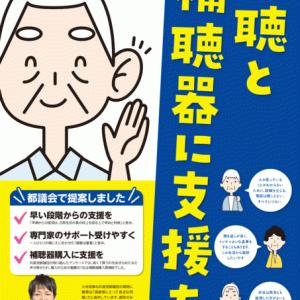 「難聴と補聴器に支援を」──日本共産党都議団報告ポスターができました