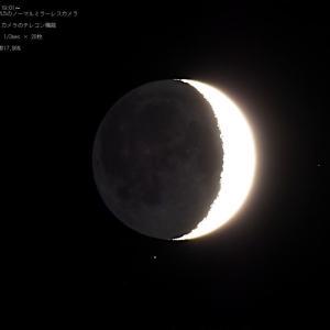 20/01/29 すっごい久しぶりに今日のお月様! 月齢4日目!!