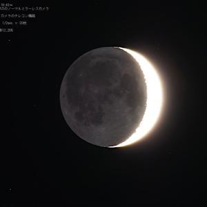 20/02/27 久しぶりに今日のお月様! 月齢3日目は地球照と金星のコラボ!!