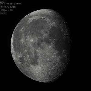20/06/10  昨夜のお月様。 月齢17日目 と 今日の太陽黒点。
