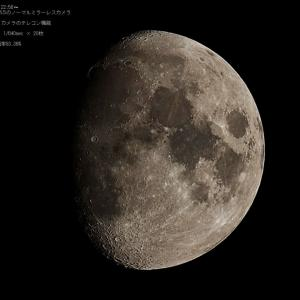 20/09/28  昨夜見たお月様。 月齢10日目でした。