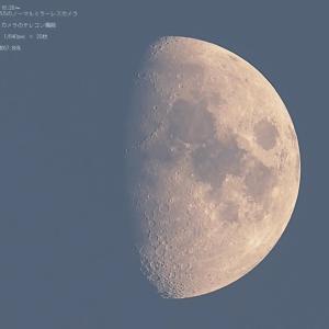 20/10/26   昨日、すっきり晴れた秋晴れの空の中のお月様。 月齢8日目。 でも今日は…。