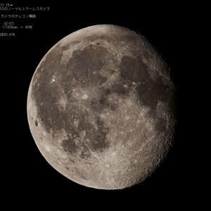 20/11/03  忙しい中でも今日のお月様…。 月齢17日目…。