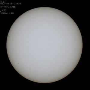 20/11/19  「今日の太陽黒点」と「土星と木星とお月様のコラボ」と「火星と国際宇宙ステーションISS」と「今日の月齢4日目のお月様」…。