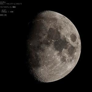 20/11/26  昨夜のお月様、月齢10日目は火星とコラボ! と 今日の太陽黒点!