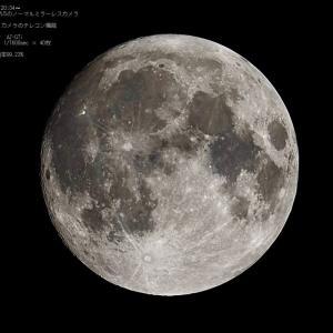 20/11/30  昨夜観た月齢 14日のお月様 と 雲りの中観た今日の太陽黒点…。