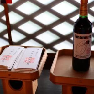 ワイン奉納・月参り御朱印帳