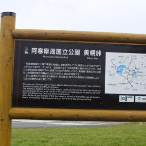 3泊4日北海道、道東を満喫してきました③