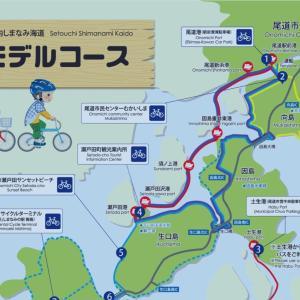 しまなみ海道サイクリングをしてきた話②最後の目的地「生口島」で起こった恐ろしいハプニング