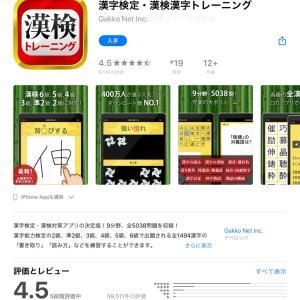 ゲーム感覚で漢字を覚えれるアプリが楽し過ぎたw