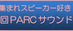 第10回 PARCサウンド鑑賞会 延期のお知らせ