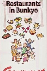 100 Selected Restaurants in Bunkyo Gourmet Map