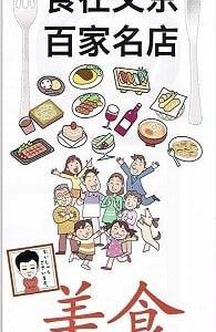 中文 第7章 『食在文京百家名店地图』