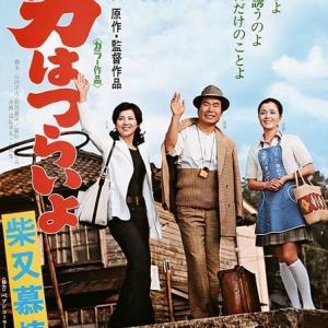 映画 Film156 『男はつらいよ 柴又慕情』