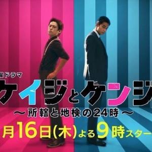 テレビ Vol.276 『ドラマ 「ケイジとケンジ」』