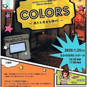 """ダンス Part94 『Studio Libra 第7回発表会 """"Colors""""』"""