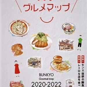「食の文京ブランド100選 洋菓子部門」 記事一覧