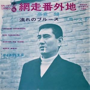 音楽 99曲 『高倉健 「網走番外地」』