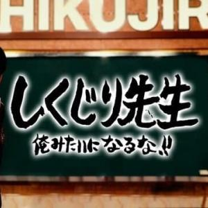テレビ Vol.284 『しくじり先生 俺みたいになるな!! ~武田真治~』