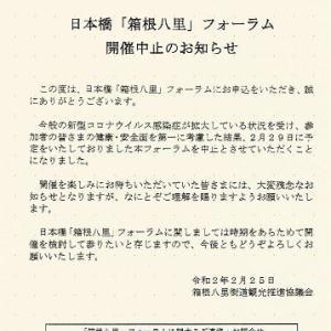 学ぶ 57課 『日本橋 「箱根八里」 フォーラム 開催中止』